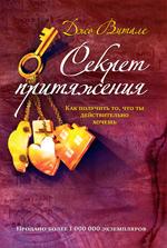 Витале Д. - Секрет притяжения: как получить то, что ты действительно хочешь обложка книги
