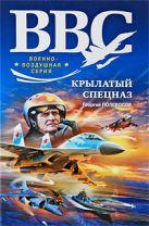 Полеводов Г. - Крылатый спецназ' обложка книги
