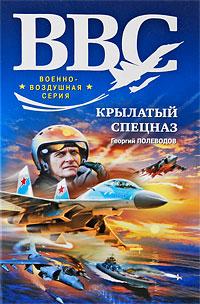 Крылатый спецназ обложка книги