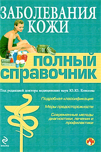 Заболевания кожи обложка книги
