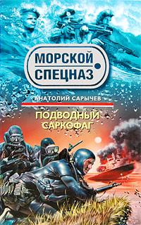 Подводный саркофаг обложка книги