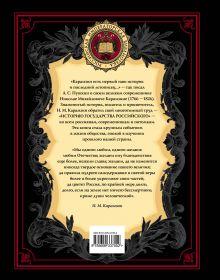Обложка сзади История государства Российского Н. М. Карамзин