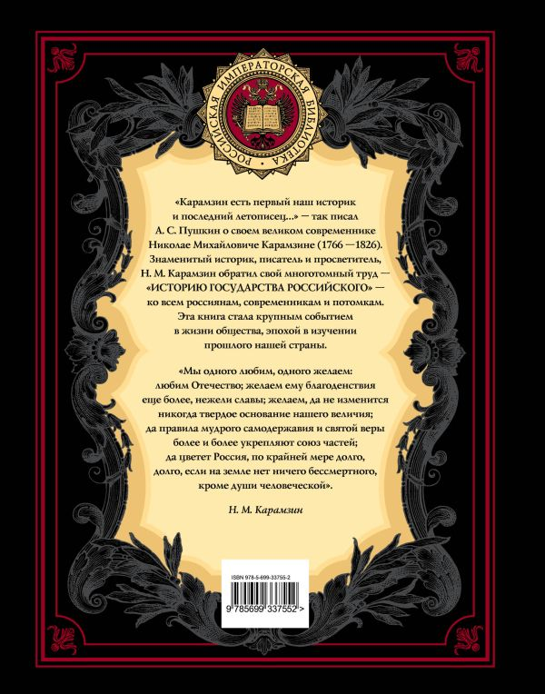 История государства российского карамзин слушать онлайн все