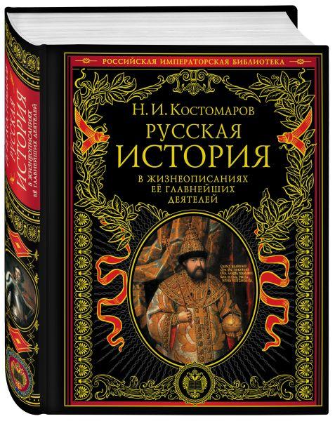 соловьев книга история россии с древнейших времен до