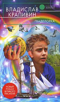 Крапивин В.П. - Гваделорка обложка книги