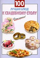 Выдревич Г.С., сост. - 100 лучших блюд к свадебному столу' обложка книги