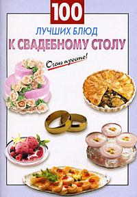 Выдревич Г.С., сост. - 100 лучших блюд к свадебному столу обложка книги
