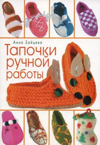 Тапочки ручной работы Зайцева А.