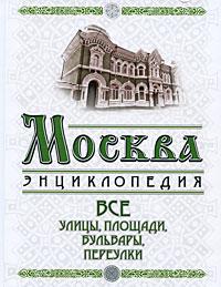 Москва: Все улицы, площади, бульвары, переулки Вострышев М.И.