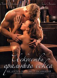 Динчейси А.; Динчейси Я. - Искусство орального секса. Как достичь новых высот наслаждения: cовременные технологии орального секса обложка книги