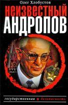Хлобустов О.М. - Неизвестный Андропов' обложка книги