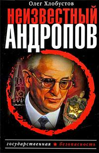 Неизвестный Андропов обложка книги