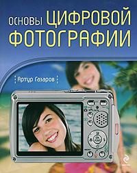 Газаров А.Ю. - Основы цифровой фотографии обложка книги