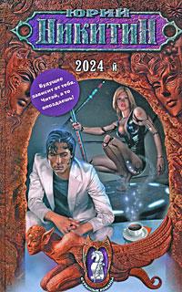 2024-й обложка книги