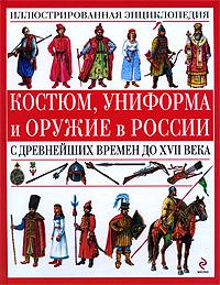 Костюм, униформа и оружие в России с древнейших времен до XVII века обложка книги