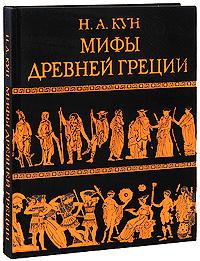 Мифы Древней Греции (ил. А. Власовой) обложка книги