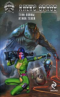 Тени войны; Атака теней: фантастические романы