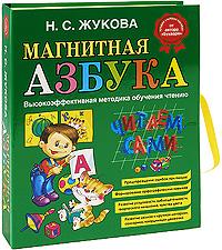 Магнитная азбука обложка книги