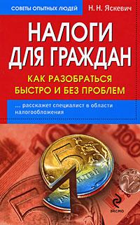 Яскевич Н.Н. - Налоги для граждан: как разобраться быстро и без проблем обложка книги