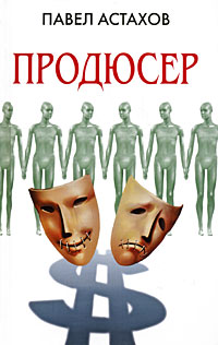 Продюсер обложка книги