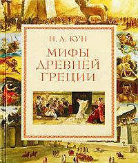 Кун Н.А. - Мифы Древней Греции (ил. А. Власовой) (ст.изд. Китай) обложка книги