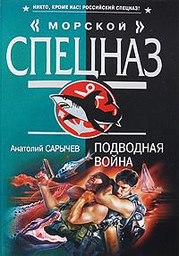 Подводная война обложка книги