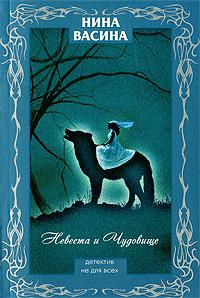 Невеста и Чудовище обложка книги
