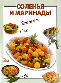 Соленья и маринады обложка книги