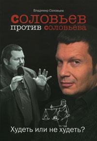 Соловьев В.Р. - Соловьев против Соловьева: Худеть или не худеть? обложка книги