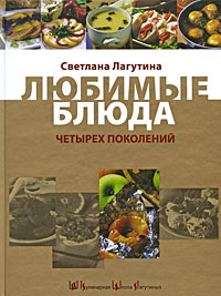 Лагутина С.В. - Любимые блюда четырех поколений обложка книги