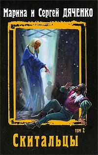 Скитальцы: т. 2: Преемник; Авантюрист: романы обложка книги
