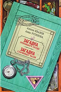 Иванов А., Устинова А. - Загадка пропавшего соседа. Загадка старинных часов обложка книги