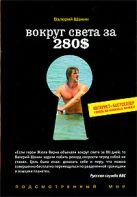 Шанин В.А. - Вокруг света за 280$: Интернет-бестселлер теперь на книжных полках' обложка книги