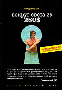 Вокруг света за 280$: Интернет-бестселлер теперь на книжных полках обложка книги