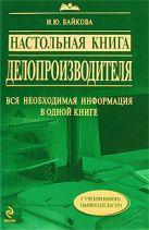 Байкова И.Ю. - Настольная книга делопроизводителя: 2-е изд., доп.' обложка книги
