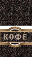 Библия кофе: От ростка до чашки