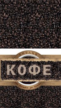 Фурта О.М. - Библия кофе: От ростка до чашки обложка книги