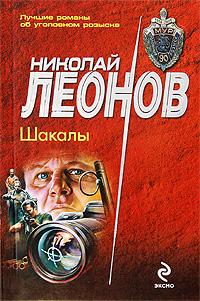 Леонов Н.И. - Шакалы обложка книги