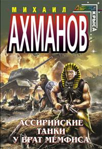 Ассирийские танки у врат Мемфиса обложка книги