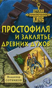 Простофиля и заклятье древних духов обложка книги