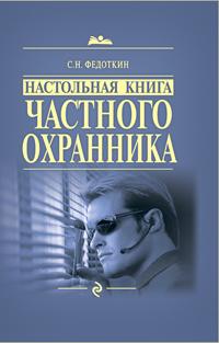 Федоткин С.Н. - Настольная книга частного охранника: практ. пособие обложка книги