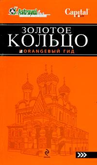 Светлана Богданова - Золотое кольцо: путеводитель обложка книги