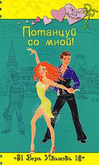 Потанцуй со мной! обложка книги