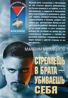 Михайлов М. - Стреляешь в брата - убиваешь себя' обложка книги