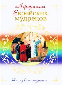 Афоризмы еврейских мудрецов