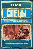Пучков Л.Н. - Спецы: лучшая проза о борьбе с наркомафией: сборник' обложка книги
