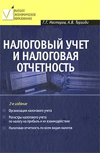 Налоговый учет и налоговая отчетность: учеб. пособие. 2-е изд., перераб. и доп. обложка книги