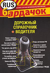 - Дорожный справочник водителя 2009 обложка книги
