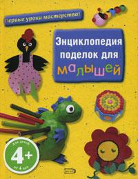 4+ Энциклопедия поделок для малышей