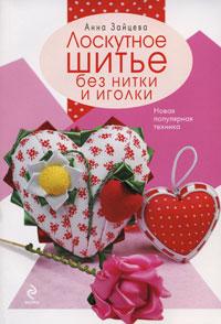 Лоскутное шитье без нитки и иголки Зайцева А.
